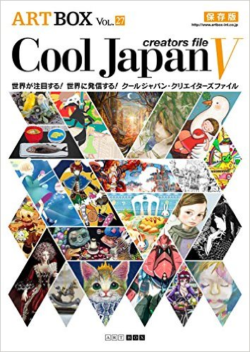 下坂のり子作品掲載「Cool Japan Ⅴ」