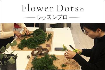 Flower Dots。レッスンプロ